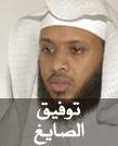 [صورة: tawfiq-al-sayegh.png]