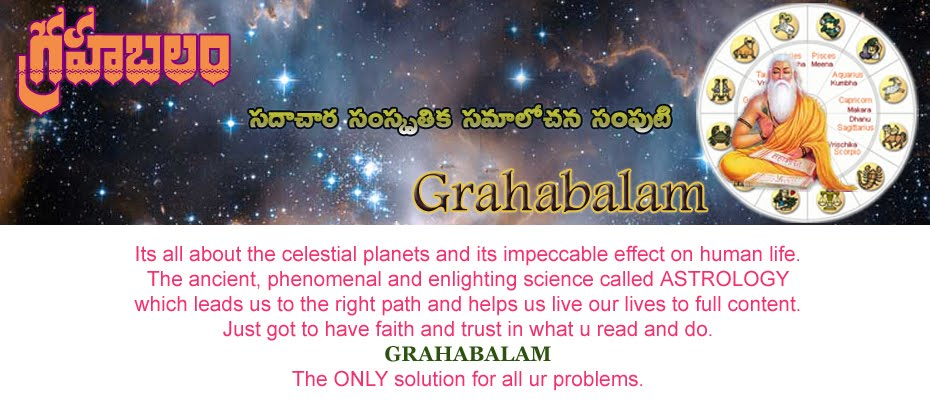   -  Grahabalam  ---   The Official and Unique Astrology Blog