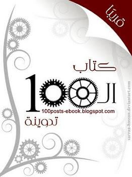 كتاب ال 100 تدوينة