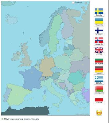 Αντιστοιχίζω κράτη της Ευρώπης με σημαίες