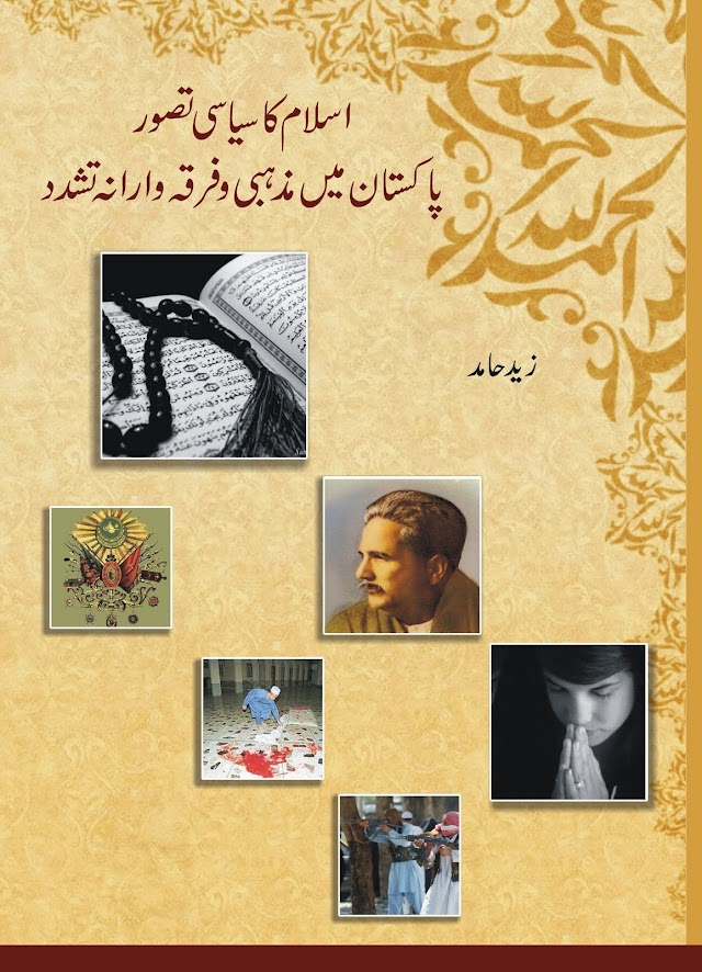 Islam ka siyasi tasawar Pakistan main Mazhabi o FIrqa warana tasahddud