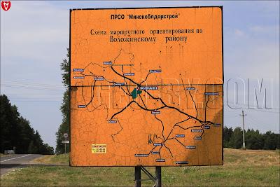 Схема маршрутного ориентирования по Воложинскому району