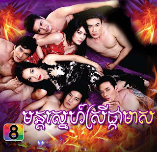 Mun Sne Srey Pka Meas [10-14ep] Thai Drama Khmer Movie