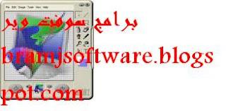 برنامج الايقونات  Programme icons