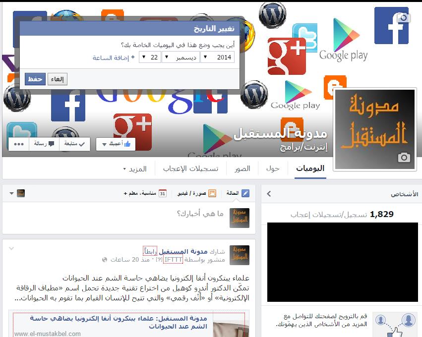 خدمة جديدة من فيسبوك تسمح بتغيير تاريخ نشر المشاركات