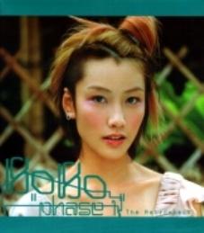 Bobo Chan (Chen wen yuan) - Ye zhong zi ( 野种子 )