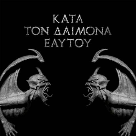 metal hut rotting christ kata ton daimona eaytoy