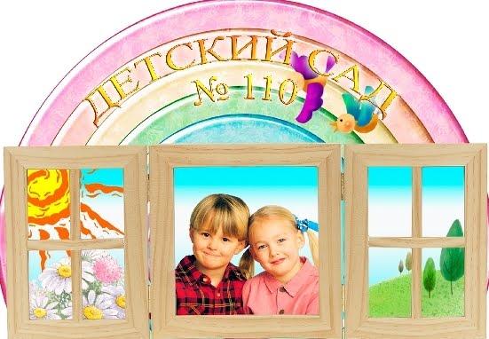 Детский сад № 110 г. Челябинска