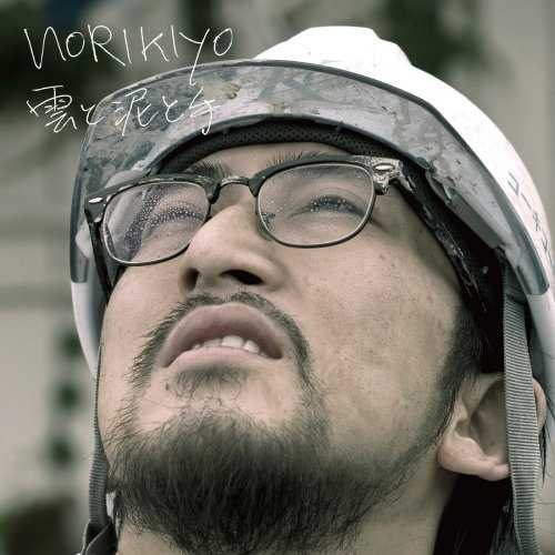 [MUSIC] NORIKIYO – 雲と泥と手/NORIKIYO – Kumo to Doro to Te (2014.07.25/MP3/RAR)