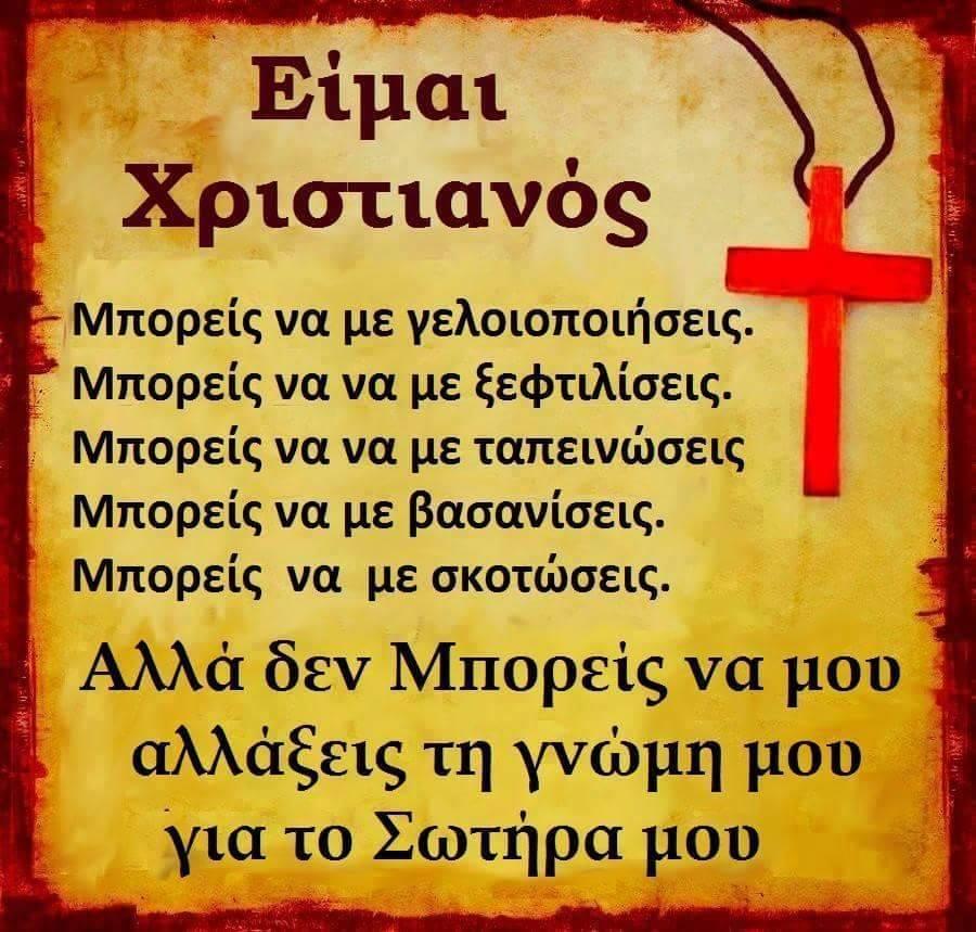 Είμαι Χριστιανός