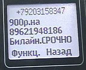 SMS мошенничество фото