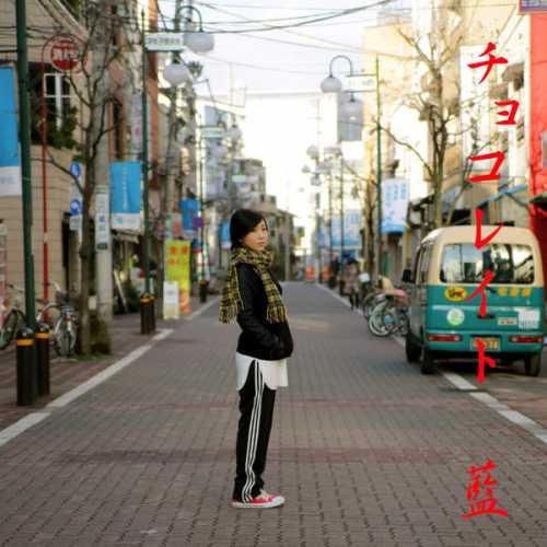 [MUSIC] 藍 – チョコレイト (2015.02.11/MP3/RAR)