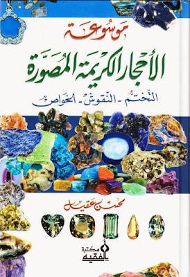 موسوعة الأحجار الكريمة المصورة: التختم، النقوش، الخواص - محسن عقيل pdf