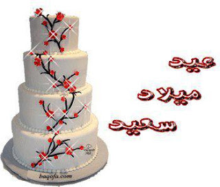 صور تورتة عيد ميلاد كبيرة http://www.maxio-blogs.com/2013/02/photos-birthday-cake-wallpapers-cards.html