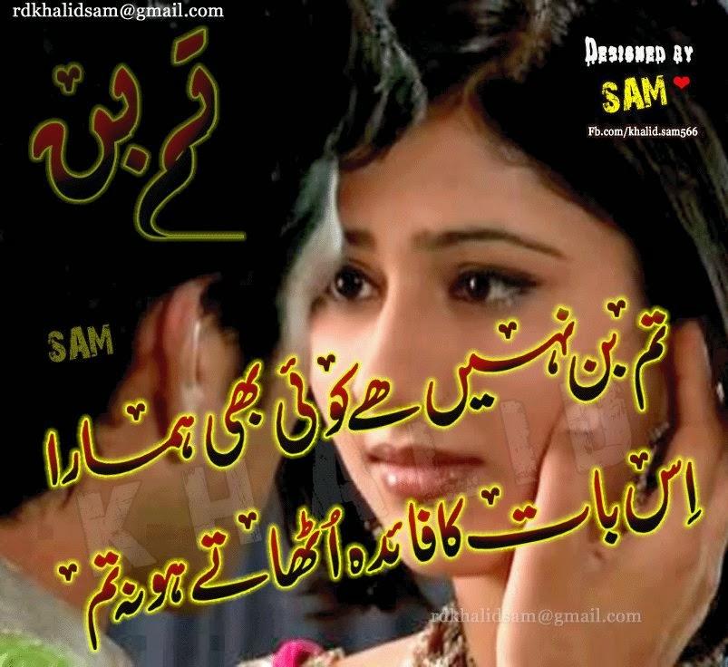 25 best urdu shayari poetry images pictures wallpaper   urdu poetry