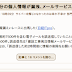 日本郵便からも情報流出