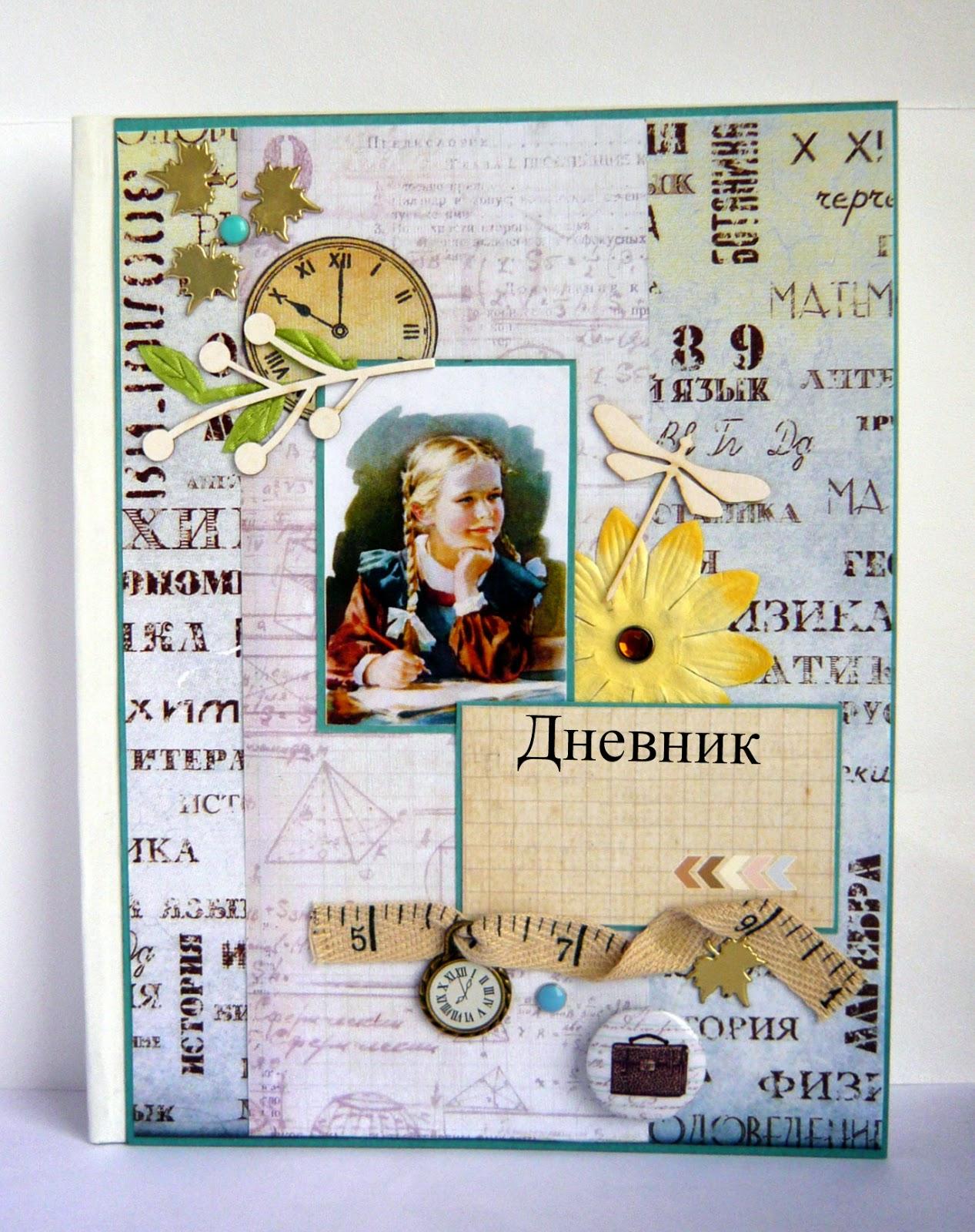 Как оформить обложку читательского дневника своими руками картинки 59