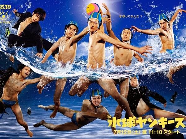 水球不良少年(日劇) Suikyu Yankees