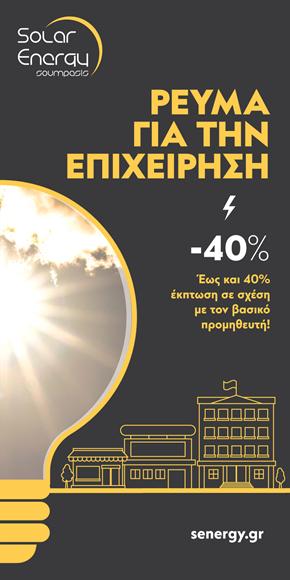 SOLAR ENERGY SOUMPASIS-ΓΙΑ ΤΗΝ ΕΠΙΧΕΙΡΗΣΗ