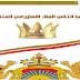 حمل كتاب يوبا التاني الملك الأمازيغي المتقف
