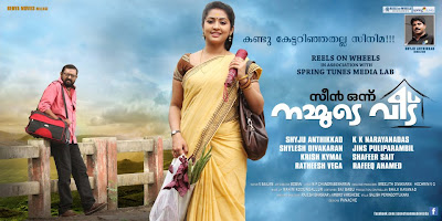Scene Onnu Nammude Veedu(2012) Malayalam Mp3 Songs Download