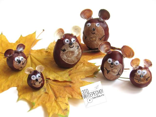 Мышки из каштанов
