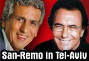Тото Кутуньо и Аль Бано — Фестиваль Сан-Ремо в Тель-Авиве!