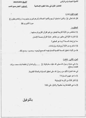 اختبار علوم اسلامية للسنة الثالثة ثانوي 1459044_466495323471