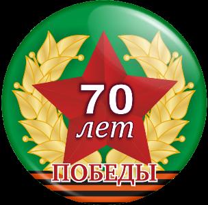 Картинки ко 70 летию великой победы