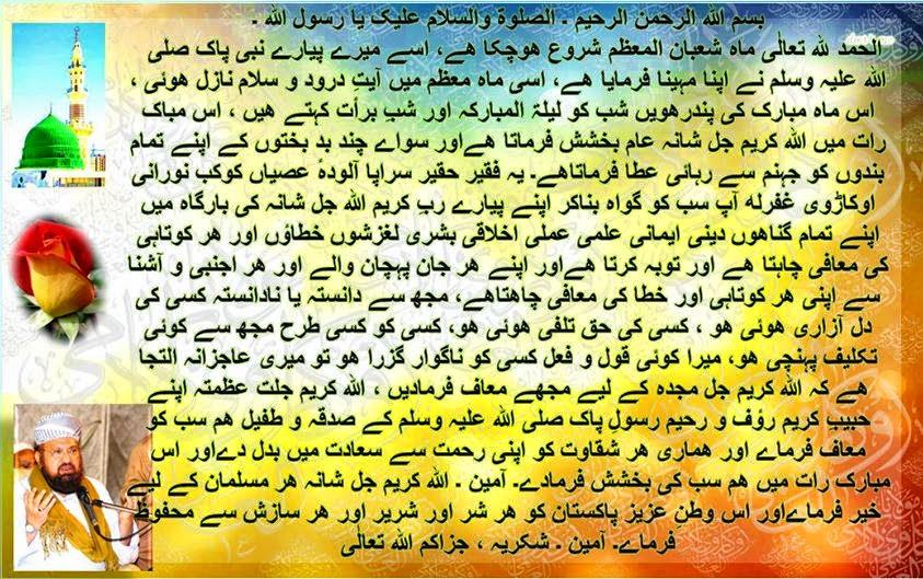 shabaan message allama kaukab noorani okarvi