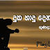 Duka Hadu Dena Raye - Gunadasa Kapuge With Lyrics