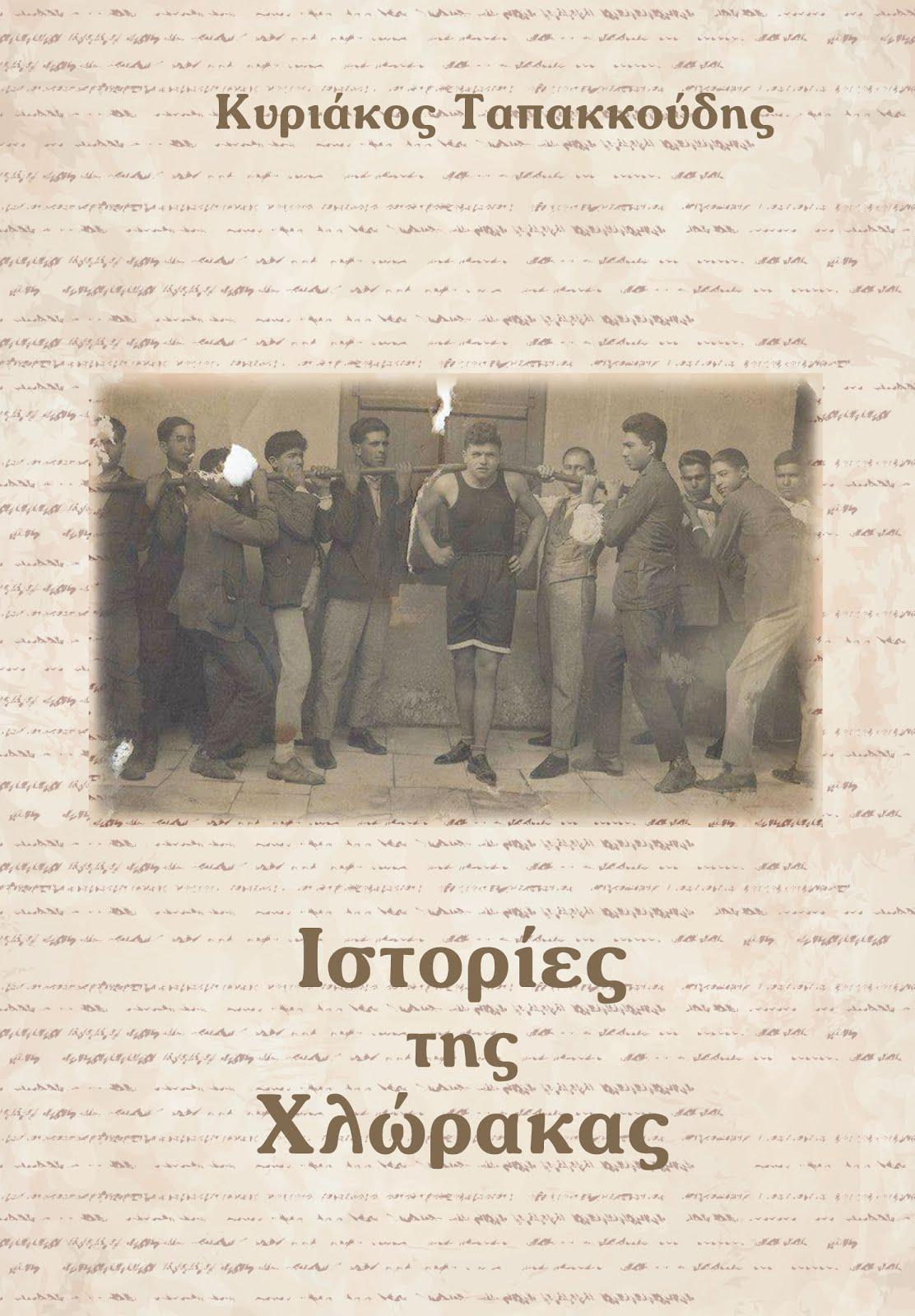 ΙΣΤΟΡΙΕΣ ΤΗΣ ΧΛΩΡΑΚΑΣ - βιβλίο