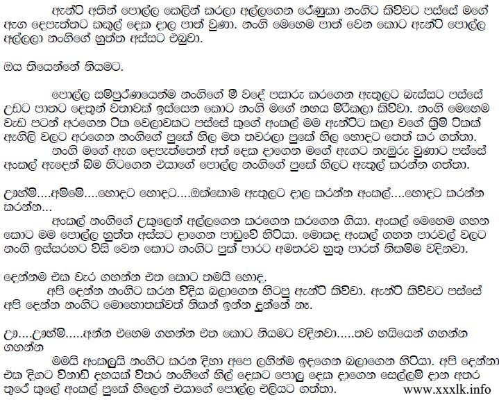 Sinhala wela chitra katha all about loving each other