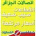 حملة جمع نصف مليون صوت من اجل تحسين خدمة الانترنت في الجزائر قبل 21 جويلية