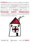 ΚΟΙΝΩΝΙΚΟ ΙΑΤΡΕΙΟ ΑΛΛΗΛΕΓΓΥΗΣ ΘΕΣΣΑΛΟΝΙΚΗΣ
