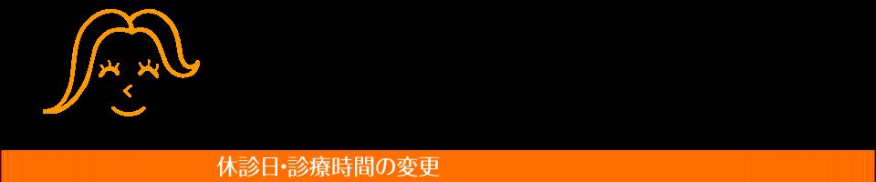 小林レディスクリニック 休診日・診療時間の変更