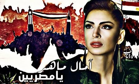 تحميل اغنية امال ماهر يا مصريين mp3 اغنية جديدة كاملة