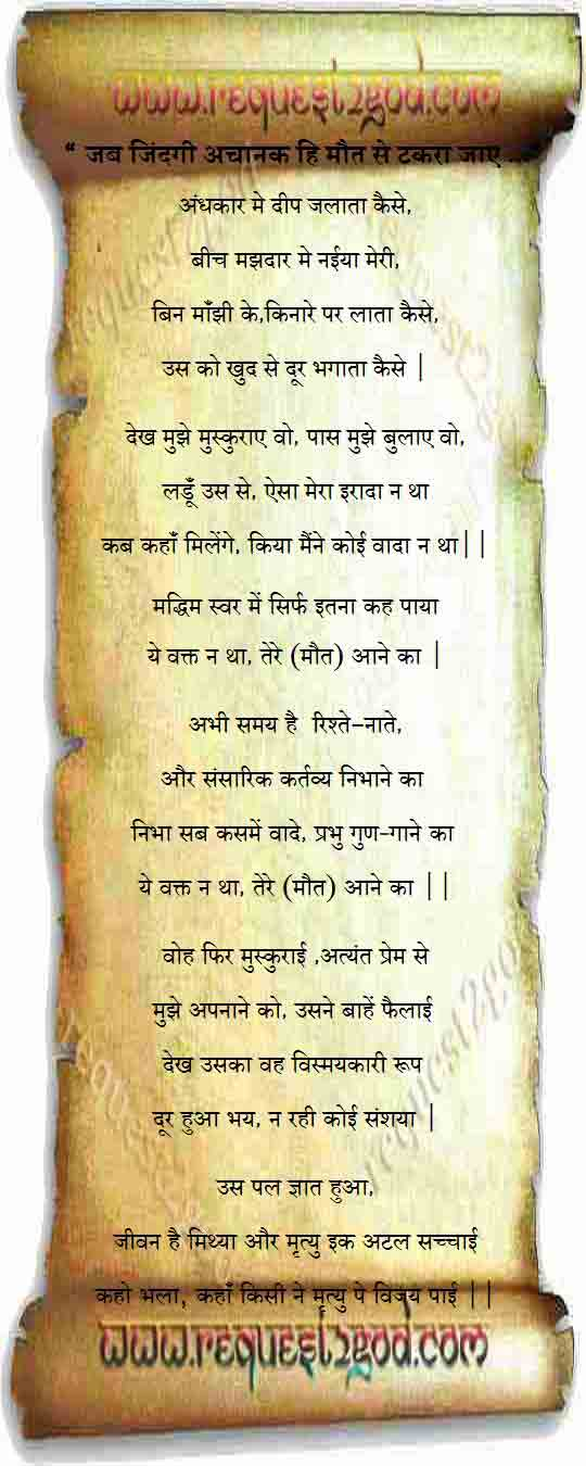 Poem on Eternal Truth of life