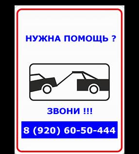 Эвакуатор в Брянске 24 часа