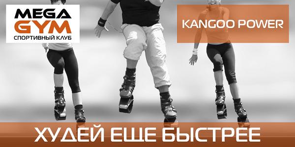 Тренировки в Kangoo Jumps
