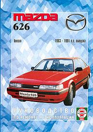 Инструкция По Эксплуатации Мазда 626 1987-1991