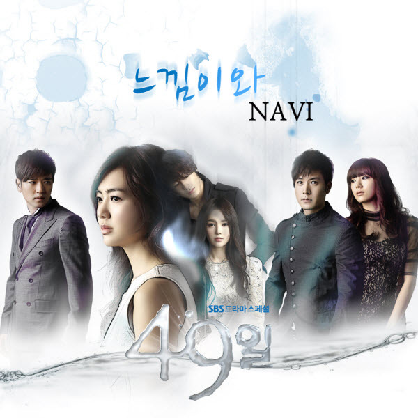 Nonton 49 Days Full episode sub indo