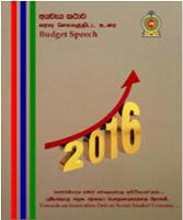Sri Lanka Budget 2016