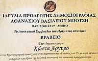 Βραβείο Μπότση 2013