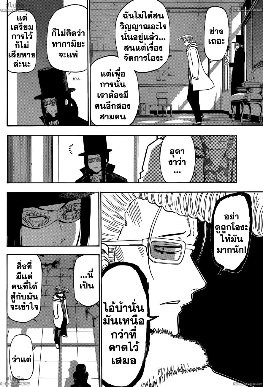 อ่านการ์ตูน Beelzebub210 แปลไทย ใครกลัวกันเล่า