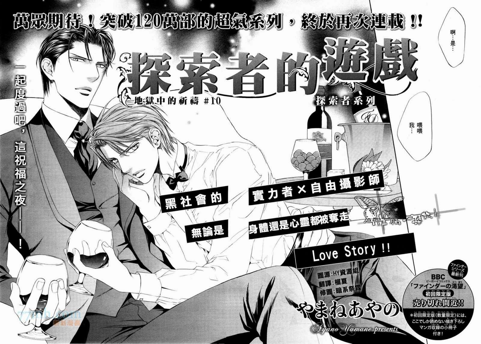 loveprize in viewfinder 43 raw 1) you're my loveprize in viewfinder (1st part of the main series, viewfinder 3 chapters : you're my loveprize in viewfinder, fixer & an extra, embrace the heat 2013 you're my loveprize in viewfinder 431 vol 07 pink gold extra apr 2, 2013 you're my loveprize in viewfinder 43 vol 07 pray in the abyss 8 mar 18, 2013.
