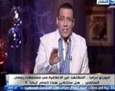 برنامج آخر النهار يقدمه خالد صلاح حلقة الثلاثاء 26-5-2015