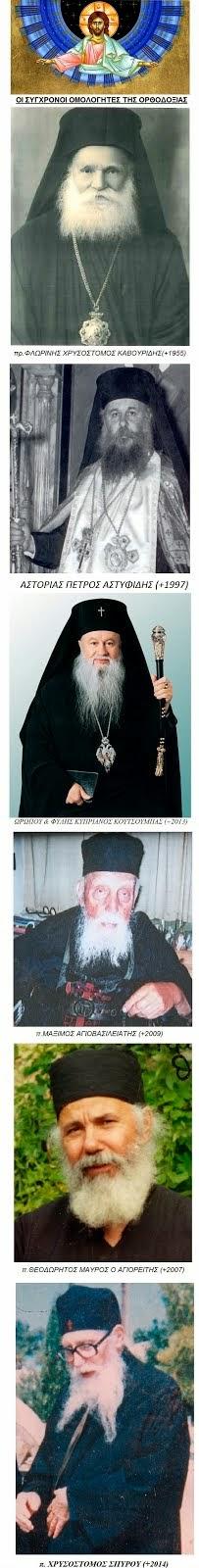 ΑΙΩΝΙΑ Η ΜΝΗΜΗ ΑΥΤΩΝ