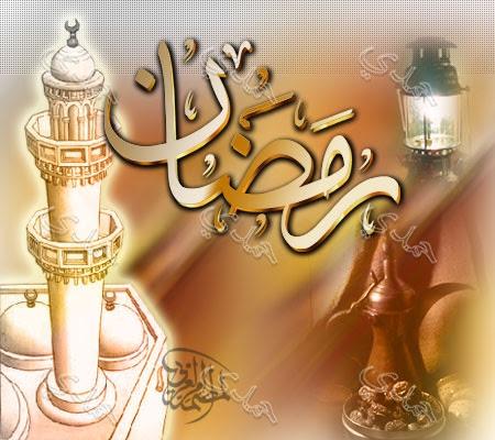 صور رمضان 2013