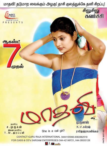 Tamil Hot Movie Watch Online